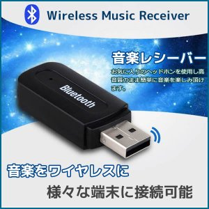 商品詳細  Bluetooth ミュージックレシーバー オーディオ機器を無線化! オーディオ機器に取...