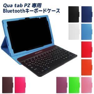 Qua tab PZ 専用 レザーケース付きキーボードケース 日本語入力対応 au Qua tab PZ LGT32SWA キーボードケース Bluetooth キーボード ワイヤレスキーボード|swisswinjapan