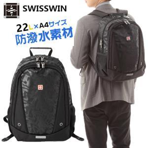swisswin リュック リュックサック 大容量 防水 レディース メンズ バッグ 登山 おしゃれ 通学 旅行 アウトドア ビジネス ブランド 通勤用 多機能 軽量 大きめ|swisswinjapan