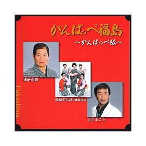 がんばっぺ福島|switch-music