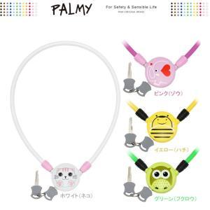 パルミー PALMY  P-158 キャラクターワイヤーロック DM便単品送料無料|switch