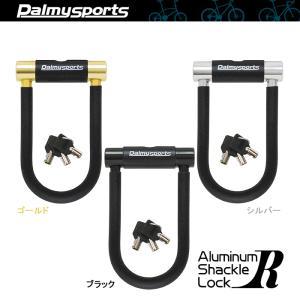 パルミー  PS-101AL-R アルミシャックルロック・R 単品本州送料無料|switch