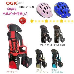 OGK オージーケー RBC-011DX3 ヘ...の関連商品2