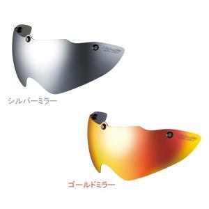 ・AERO-R1ヘルメット着用の選手に供給する実戦用スペシャルシールドのミラータイプ ・AERO-R...