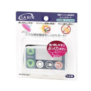 LAKIA(ラキア) CG-02Y 電動アシスト自転車用スイ...