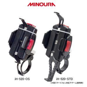 ミノウラ iH-520-STD / OS 軽量クランプタイプ スマートフォンホルダー  419502...