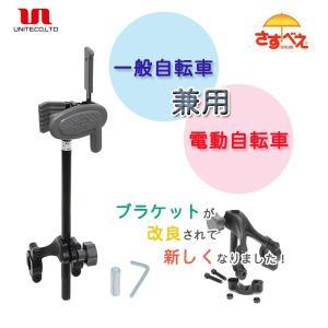 一般車も電動自転車も両方使える「さすべえ」の改良版!  ・日傘、雨傘がワンタッチで固定可能な自転車専...