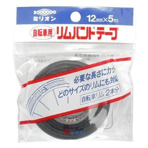 自転車 リムテープ ミリオン HGG-1220-1 リムバンドテープ (一般車)ポスト投函で単品送料...