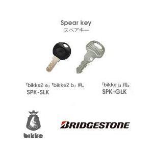 ブリヂストン BRIDGSTONE  自転車 スペアキー|switch