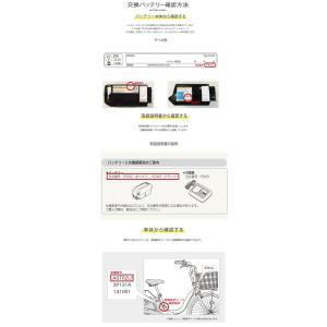ブリヂストン  リチウムイオン8.7Ah  交換バッテリー SI8.7B  本州送料無料|switch|02
