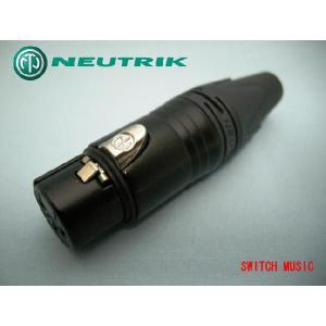 NEUTRIK ノイトリック NC3FXX-B XLRコネクタ|switchmusic