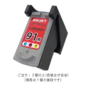 キャノン BC-91(3色カラー) [CANONリサイクルインク] iP1700 iP2200 iP2500 iP2600 MP170 MP450 MP460 MP470 ※3個以上ご購入で送料無料 (色組合せ自由)|sworld