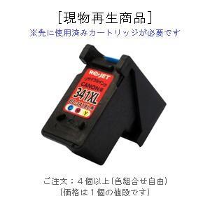 【現物再生!】キャノン BC-341XL(カラー) [CANONリサイクルインク] MG2130/3130/3230/3530/3630/4130/4230 ※4個以上ご購入で送料無料 (色組合せ自由)|sworld