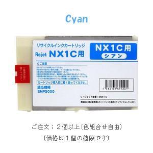 EMシステムズ NX1C/M/Y(カラー:3色) [EMシステムズリサイクルインク] Yakty NX-1/NX-2/EMP 5000/ECO-P5000 ※2個以上ご購入で送料無料 (色組合せ自由)|sworld