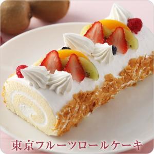 東京スイーツ ロールケーキ フルーツケーキ 誕生日ケーキ (...