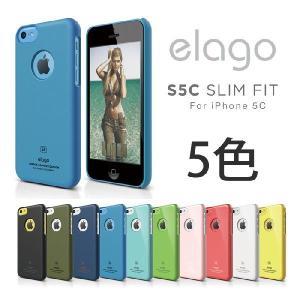 iPhone5C ケース 保護フィルム同封 アイフォン5C カバー iPhone 5C ケース elago S5C SlimFit