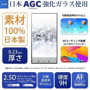 AQUOS CRYSTAL 2 Y2 403SH 強化ガラス 液晶保護フィルム  気泡防止 / 指紋防止 / 硬度9H / 0.26mm  JGLASS 日本旭硝子 アクオス クリスタル2