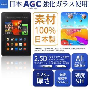 Fire HDX8.9 強化ガラスフィルム ファイアHDX8.9 液晶保護フィルム 気泡防止 指紋防止 硬度9H 0.23mm JGLASS|sy-store