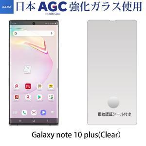 Galaxy NOTE10+ 強化ガラスフィルム ギャラクシーnote10 plus (docomo...