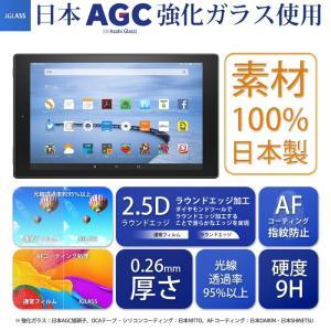 Fire HD10 強化ガラスフィルム ファイアHD10 タブレット 液晶保護フィルム 気泡防止 指紋防止 硬度9H 0.23mm JGLASS|sy-store