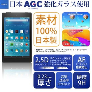 Fire HD8 強化ガラスフィルム ファイアHD8 タブレット 液晶保護フィルム 気泡防止 指紋防止 硬度9H 0.23mm JGLASS|sy-store