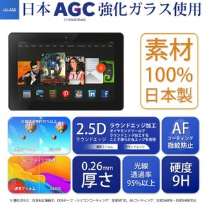 Kindle FIRE hdx7 強化ガラスフィルム ファイアHDX7タブレット 液晶保護フィルム 気泡防止 指紋防止 硬度9H 0.26mm JGLASS|sy-store