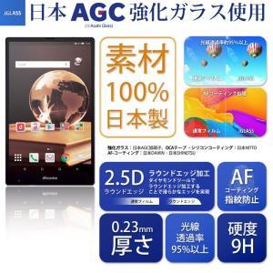 AQUOS PAD SH-05G 強化ガラスフィルム SH-05G 液晶保護フィルム 気泡防止 指紋...