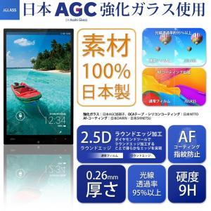 AQUOS PAD SHT22 強化ガラスフィルム アクオス...