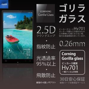 ゴリラガラス AQUOS PAD SHT22 強化ガラスフィ...