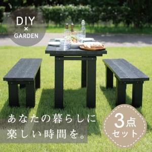 【全国送料無料】 ガーデンファニチャー テーブル&ベンチ3点セットDIY 部材キット|sy-sukedati