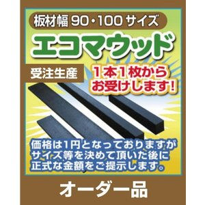 エコマウッド オーダー品(板材) 幅100mm×厚み10mm