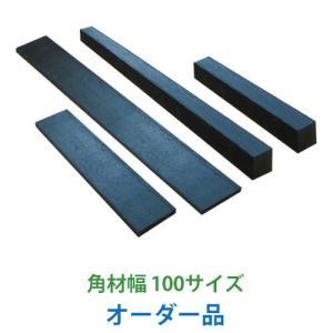 エコマウッド オーダー品(角材) 幅100mm×厚み50mm