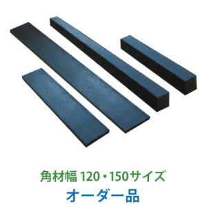 エコマウッド オーダー品(角材) 幅150mm×厚み120mm