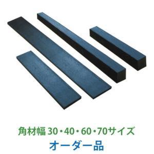 エコマウッド オーダー品(角材) 幅60mm×厚み60mm