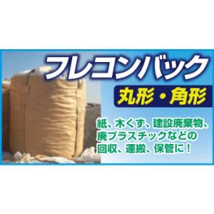 フレコン バック ( コンテナ バック ) 再生20%・バージン素材 丸型SE002S|sy-sukedati