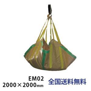 イージーモッコ (8点吊りベルト色:黄色) EM02  2000mm×2000mm|sy-sukedati