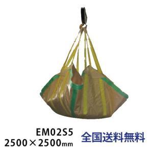 イージーモッコ (8点吊りベルト色:グレー色) EM02S5  2500mm×2500mm|sy-sukedati