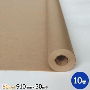 50gクラフト紙 910mm×30m巻 10巻|sy-sukedati