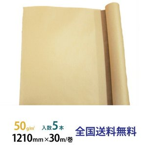 50gクラフト紙 1210mm×30m巻 5巻|sy-sukedati