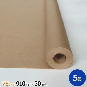 75gクラフト紙 910mm×30m巻 5巻|sy-sukedati