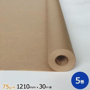 75gクラフト紙 1210mm×30m巻 5巻|sy-sukedati