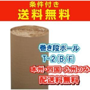 【条件付き送料無料】 巻きダンボール T-2(B/F) 10...
