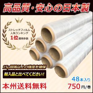 ストレッチフィルム SY 500mm×300m巻 6巻セット 8箱セット 15μ相当品!