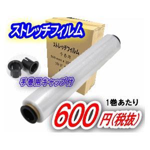 ストレッチフィルム 15μ 500mm×300m巻 8巻入り1箱セット(手巻きキャップ付)