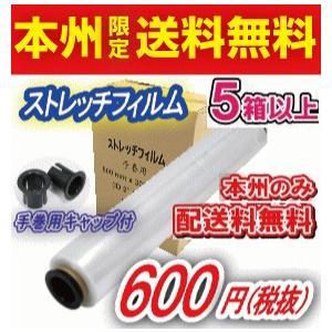 本州地区限定特価ストレッチフィルム 15μ 500mm×300m巻 8巻 5箱セット(手巻きキャップ付)|sy-sukedati