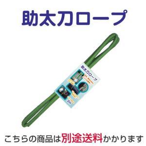 助太刀ロープ 2M 簡単結束 柔らくて軽量 自由自在に変形できる不思議なロープ|sy-sukedati
