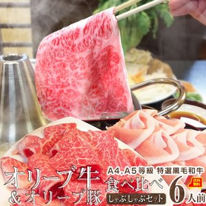 牛肉 肉 食品 しゃぶしゃぶ 6人前 食べ比べ セット オリーブ牛 オリーブ豚 黒毛和牛 讃岐うどん...