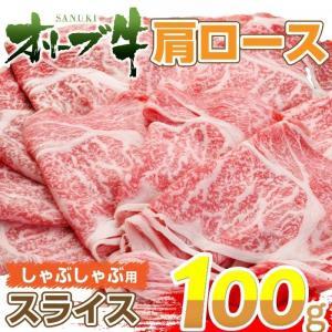 追加肉-讃岐 オリーブ牛 黒毛和牛 牛肩ロース(100g)|syabumaru