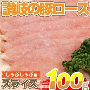 追加肉-讃岐の豚ロース(100g)|syabumaru
