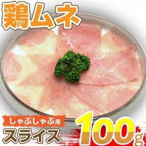 追加肉-鶏ムネ肉白身しゃぶしゃぶ(100g)(国産)|syabumaru